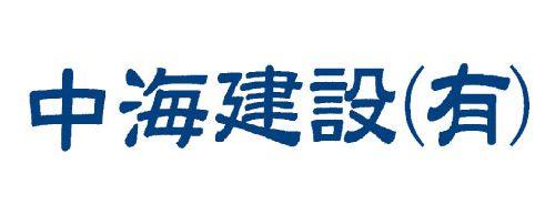 中海建設(有)