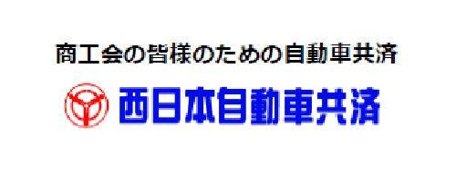 西日本自動車共済協同組合