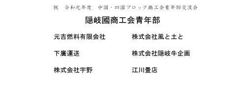 隠岐國商工会青年部3