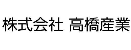(株)高橋産業