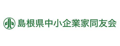島根県中小企業家同友会