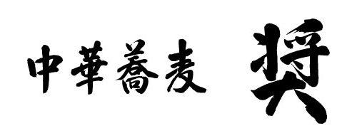 株式会社奥出雲社中