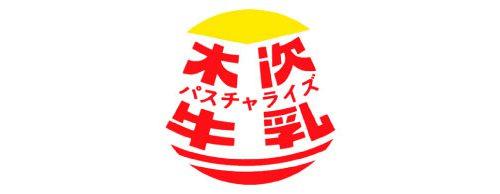 木次乳業(有)