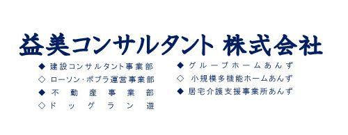 益美コンサルタント(株)