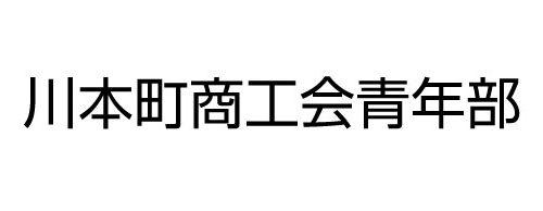 川本町商工会青年部