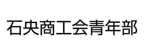 石央商工会青年部