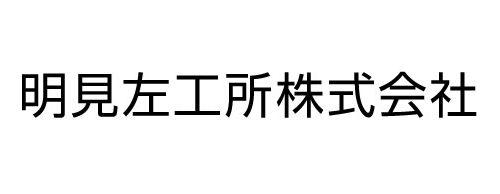 明見左工所(株)