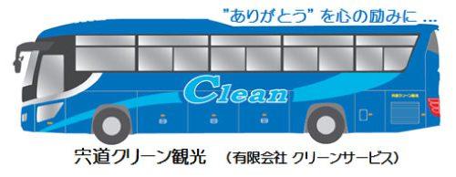 (有)クリーンサービス