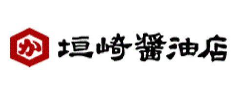 (有)垣崎醤油店