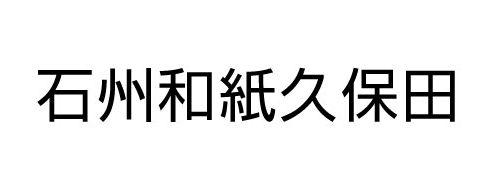 石州和紙久保田