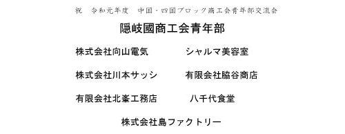 隠岐國商工会青年部1