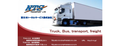 西日本トータルサービス(株)