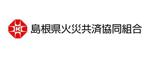 島根県火災共済協同組合