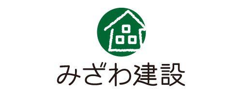 (有)三沢建設