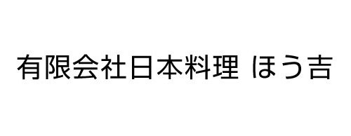 (有)日本料理 ほう吉