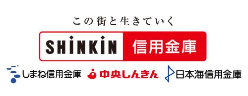 しまね信用金庫/島根中央信用金庫/日本海信用金庫