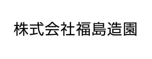 (株)福島造園