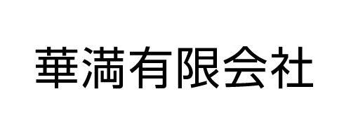 華満(有)